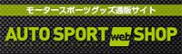 AUTOSPORT web SHOP